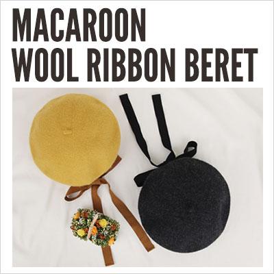 マカロンウールリボンベレー帽 (5color)