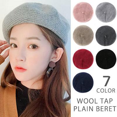 [UNISEX] ウールタブプレーンベレー帽(7color)