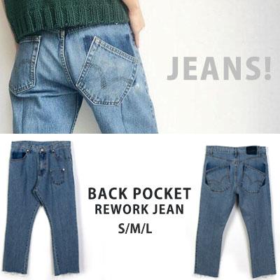[2次入荷]バックポケットポイントリワークジーンズ(3size)